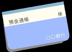 bank_passbook_illust_313.png